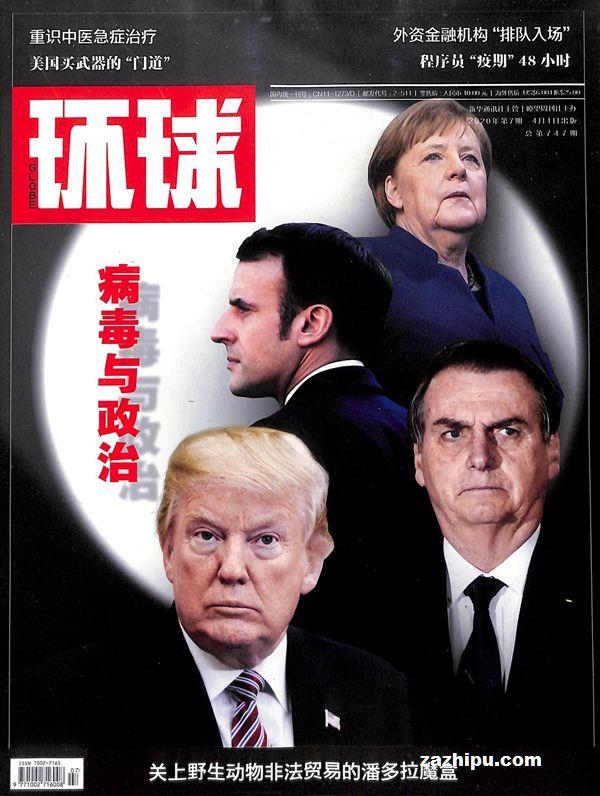 环球2020年4月第1期