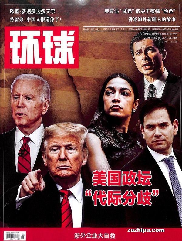 环球2020年4月第3期