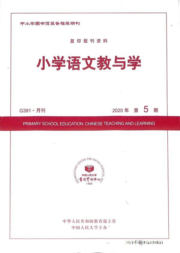 小学语文教与学2020年5月期