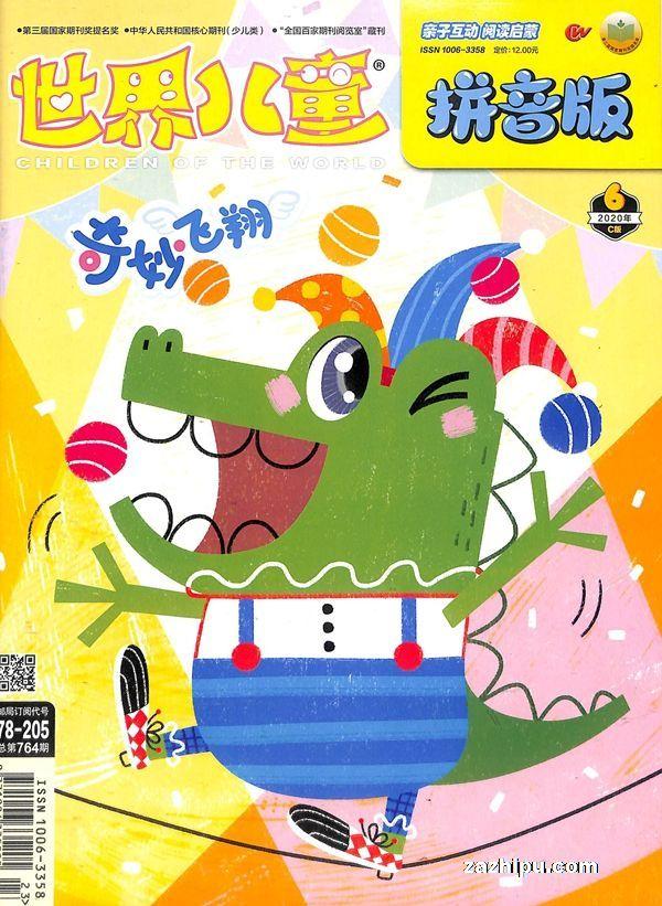 世界儿童拼音版2020年6月期