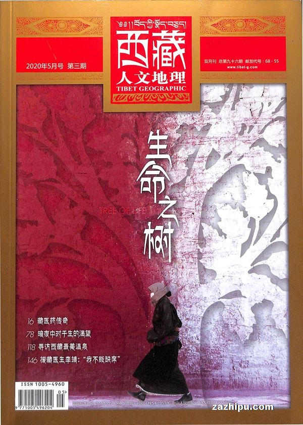 西藏人文地理2020年5月期