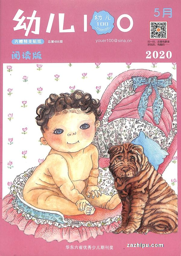 幼儿100(组合套装)2020年5月期