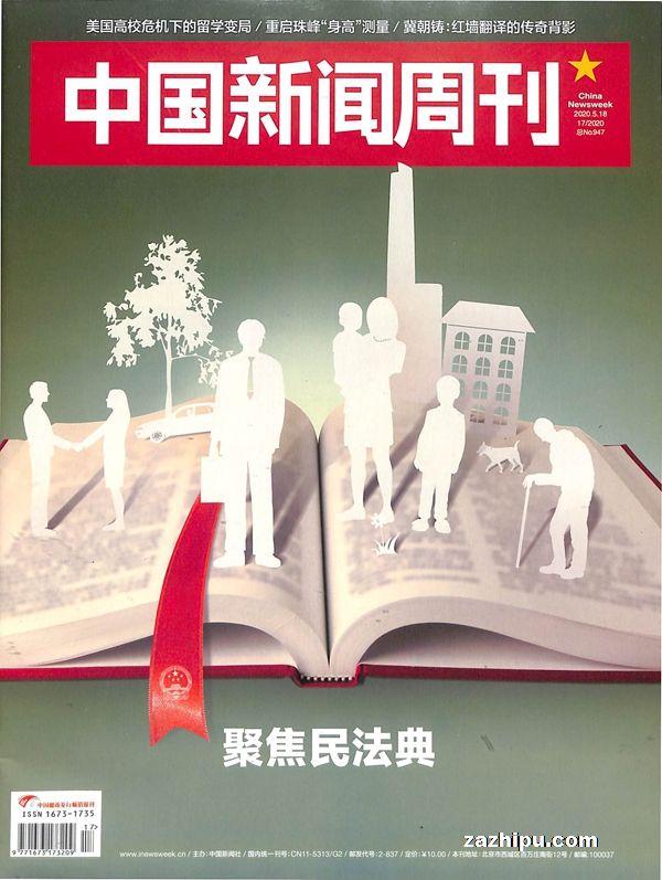 中国新闻周刊2020年5月第3期