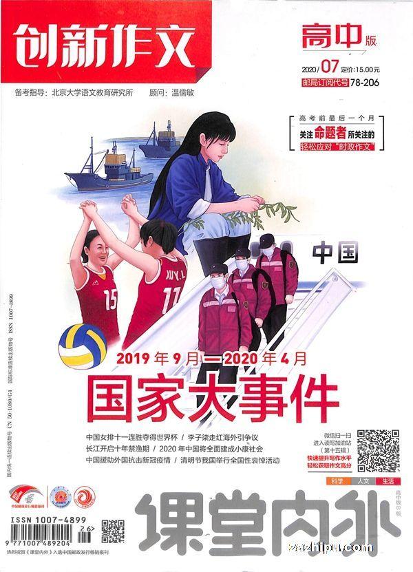 创新作文高中版2020年7月期