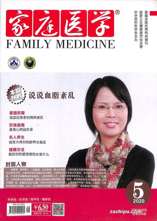 家庭医生2020年5月第1期