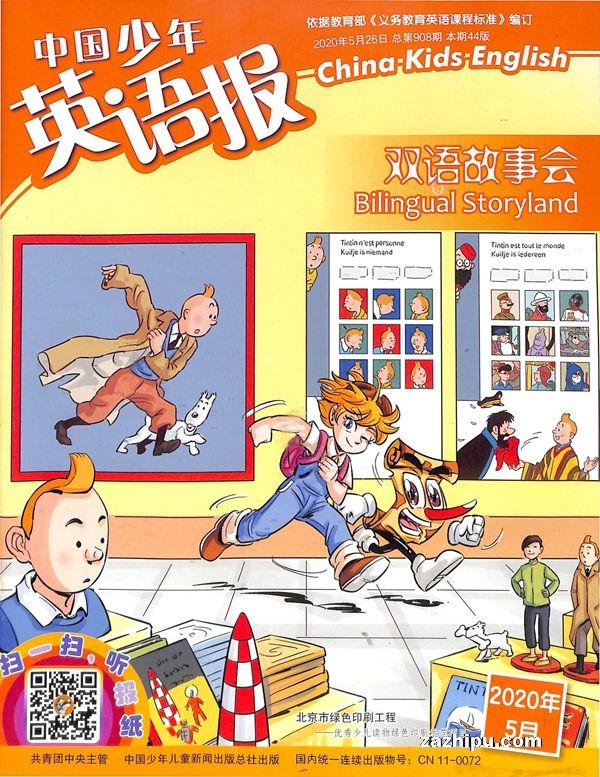 中国少年英语报双语故事会2020年5月期
