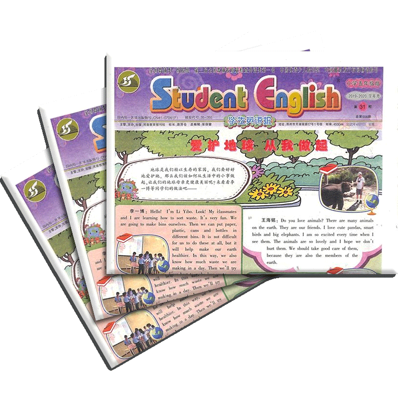 学生英语报小学五年级(1年共51期)(杂志订阅)