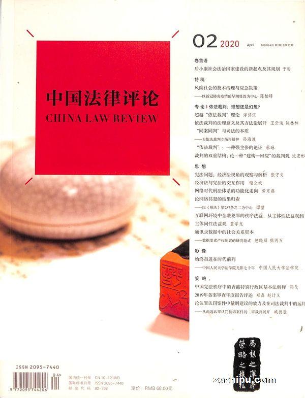 中国法律评论2020年3月期