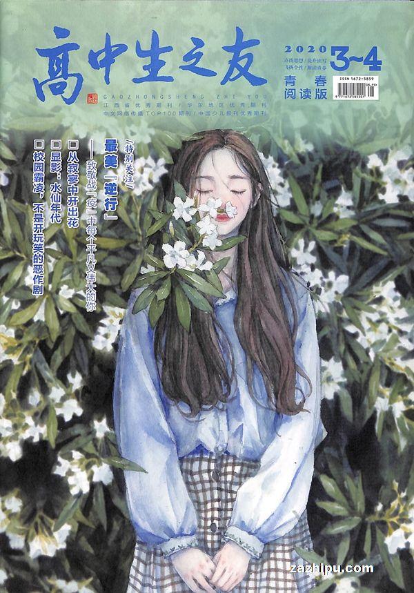 高中生之友青春阅读版2020年3-4月期