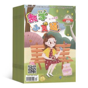 数学小灵通5-6年级(1年共12期)(杂志订阅)
