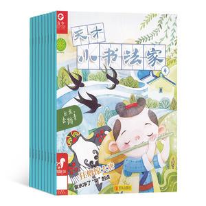天才小书法家(1年共12期)(杂志订阅)