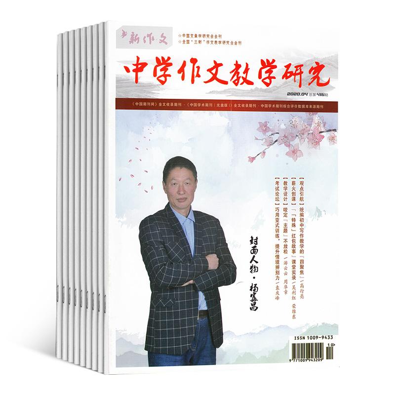 新作文中学作文教学研究(1年共12期)(杂志订阅)
