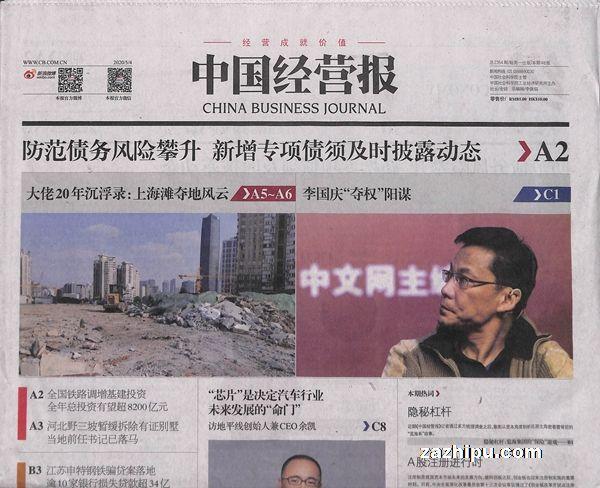 中国经营报2020年5月第1期
