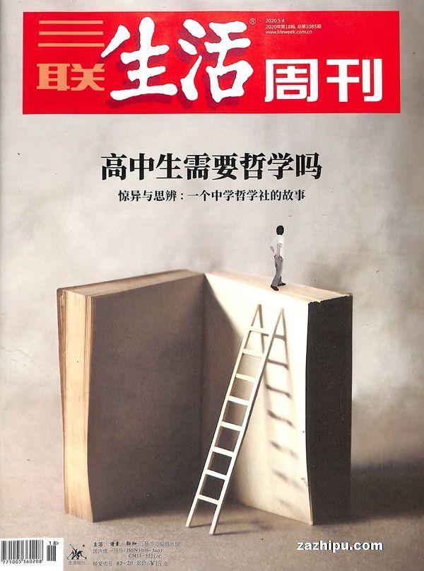 三联生活周刊2020年5月第1期