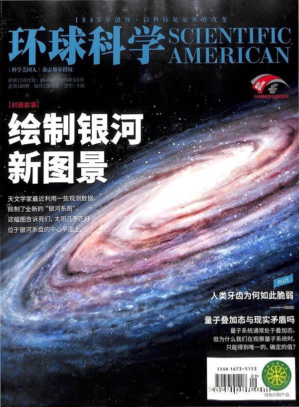 环球科学2020年5月期