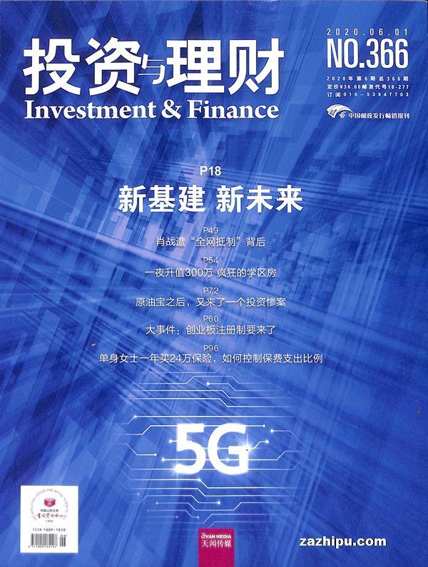 投资与理财2020年6月期