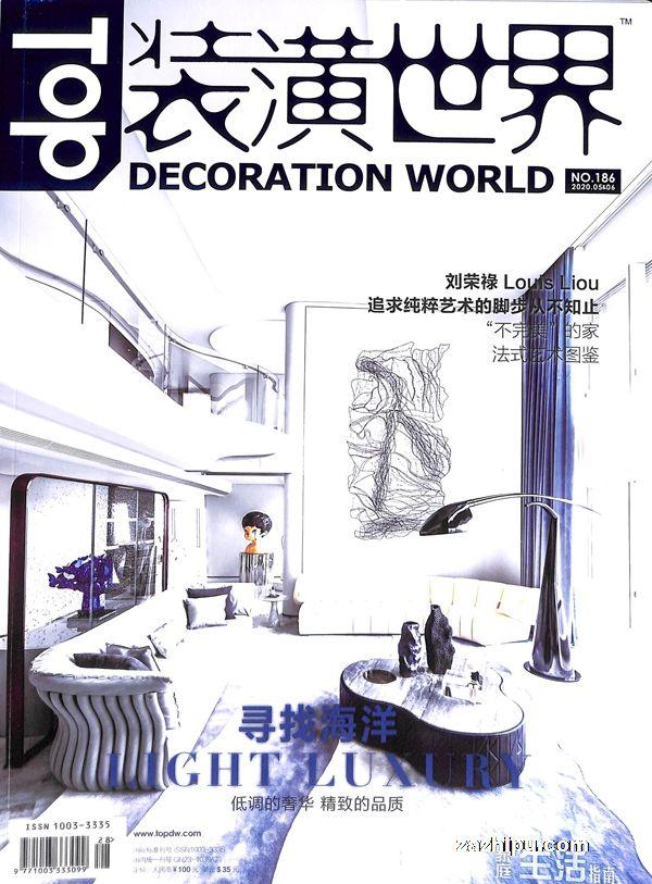 装潢世界2020年6月期
