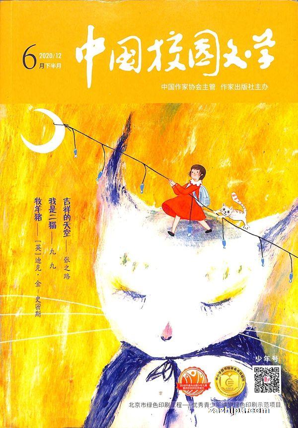 中国校园文学小学版2020年6月期