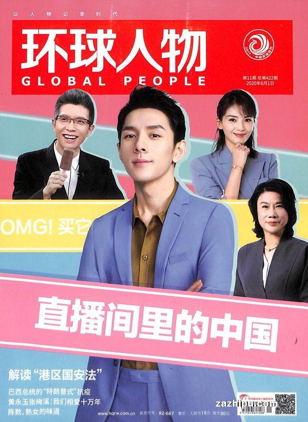 环球人物2020年6月第1期