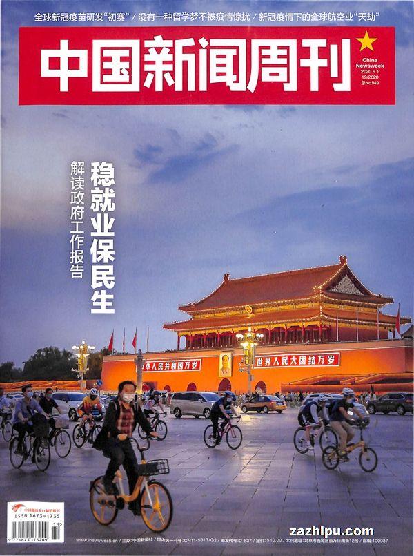 中国新闻周刊2020年6月第1期