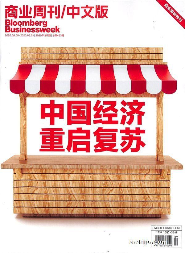商业周刊中文版2020年6月第1期