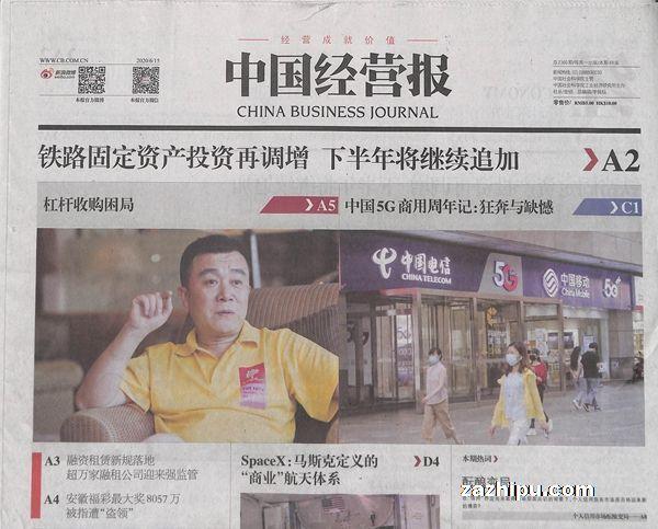 中国经营报2020年6月第3期