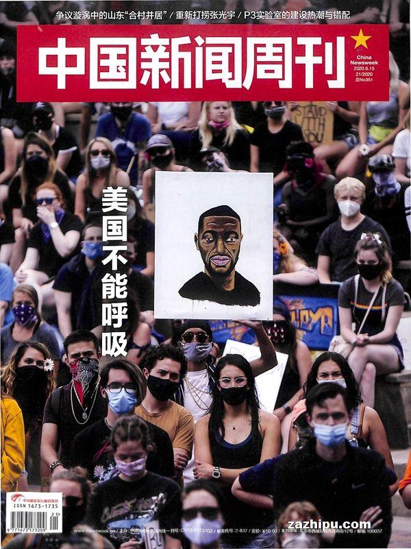 中国新闻周刊2020年6月第3期