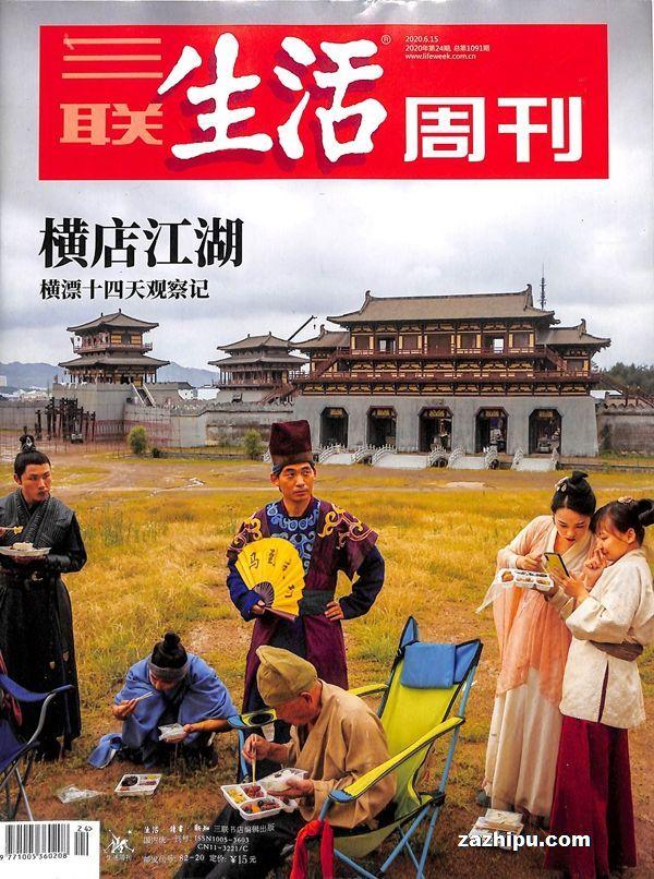 三联生活周刊2020年6月第3期
