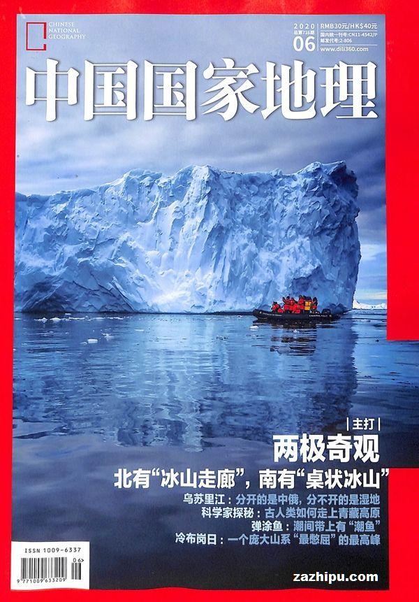 中国国家地理2020年6月期
