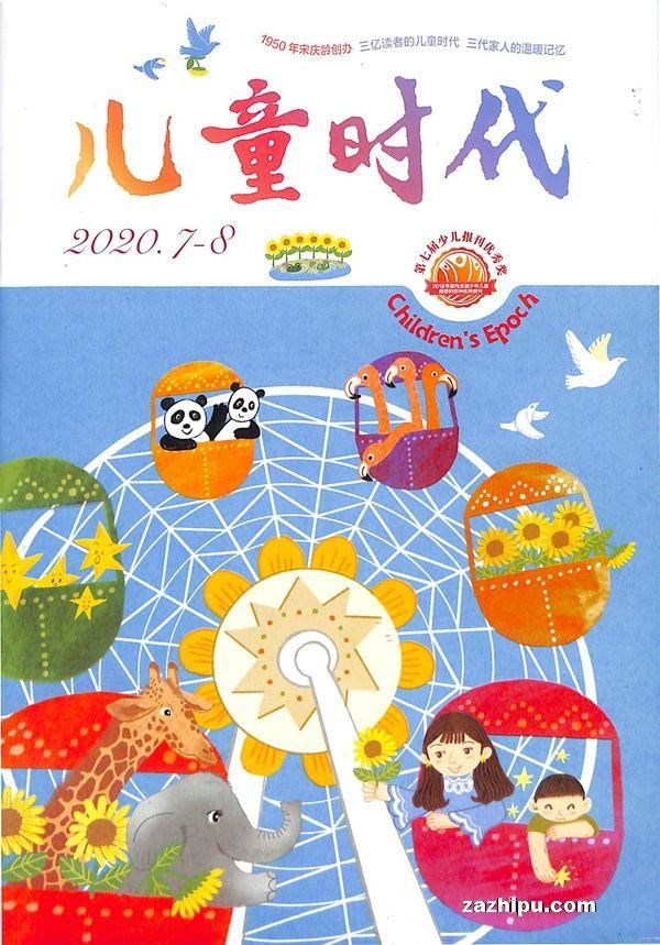 儿童时代2020年7-8月期