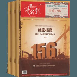 读者报(1年共50期)(杂志订阅)(中老年健康读物)