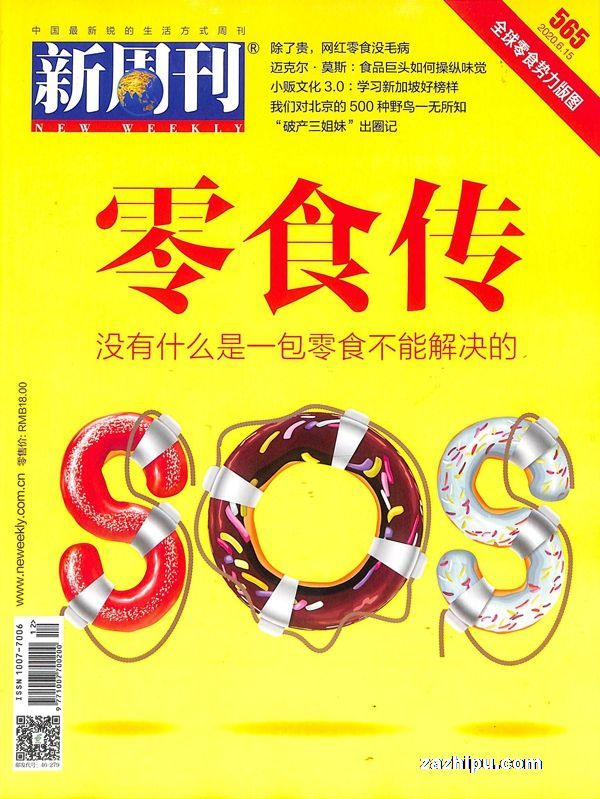 新周刊2020年6月第2期