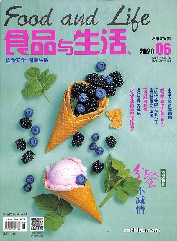 食品与生活2020年6月期