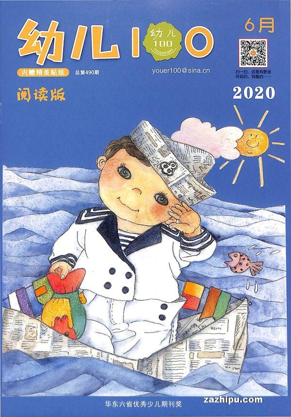 幼儿100(组合套装)2020年6月期