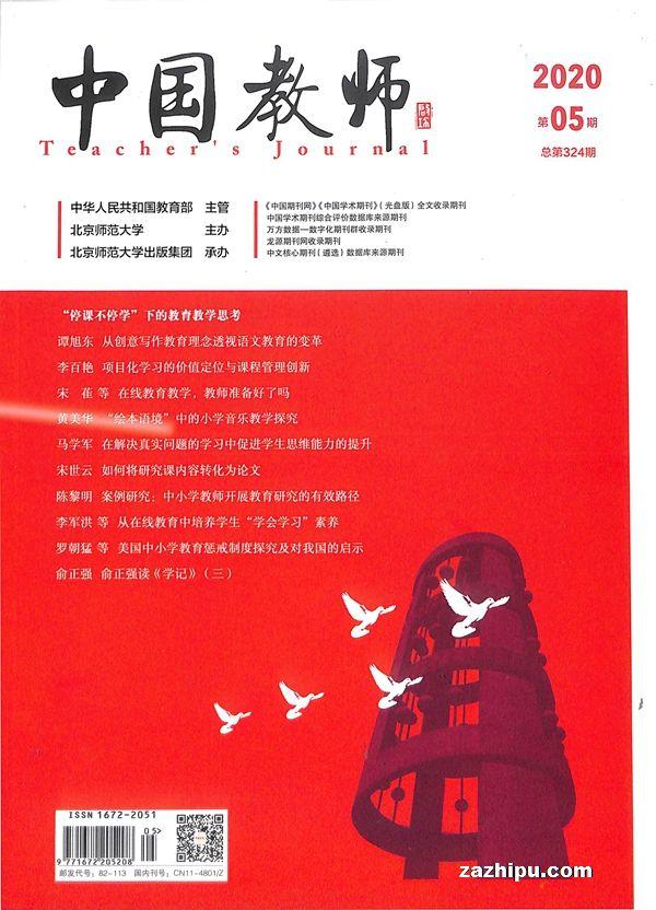 中国教师2020年5月期