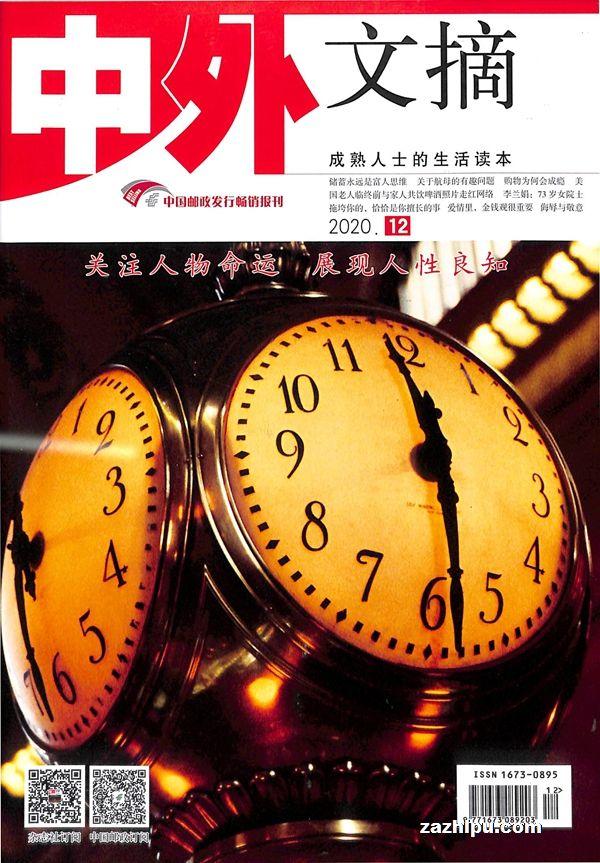 中外文摘2020年6月第2期