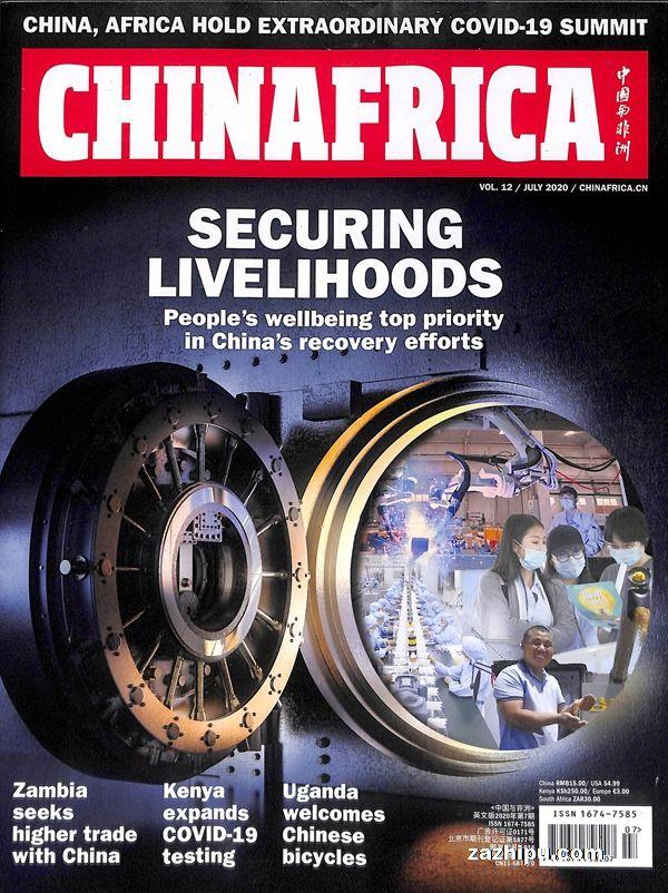 中国与非洲CHINAFRICA2020年7月期