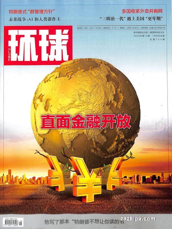 环球2020年7月第1期