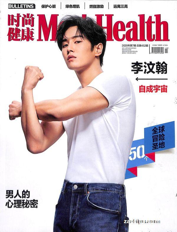 时尚健康(男士)2020年7月期
