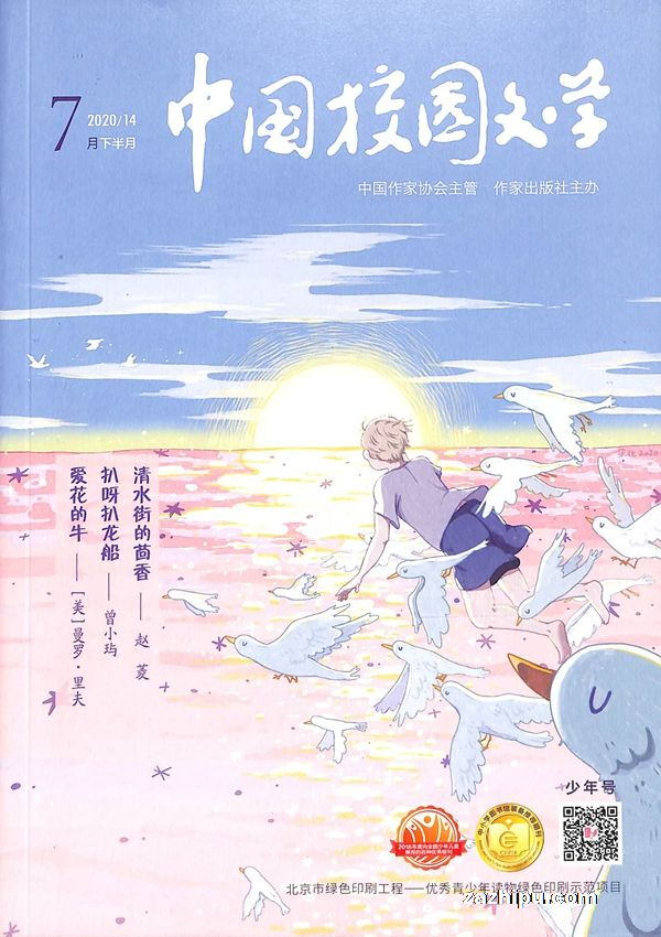 中国校园文学小学版2020年7月期
