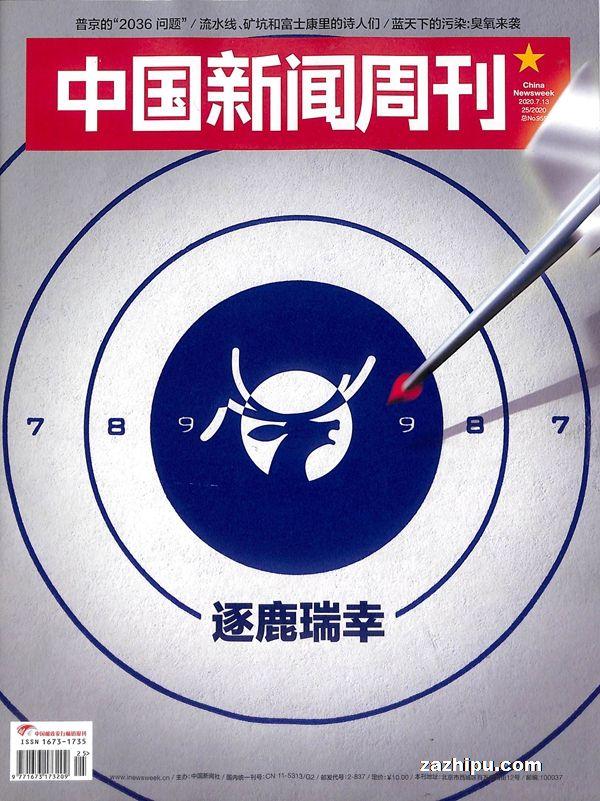 中国新闻周刊2020年7月第2期