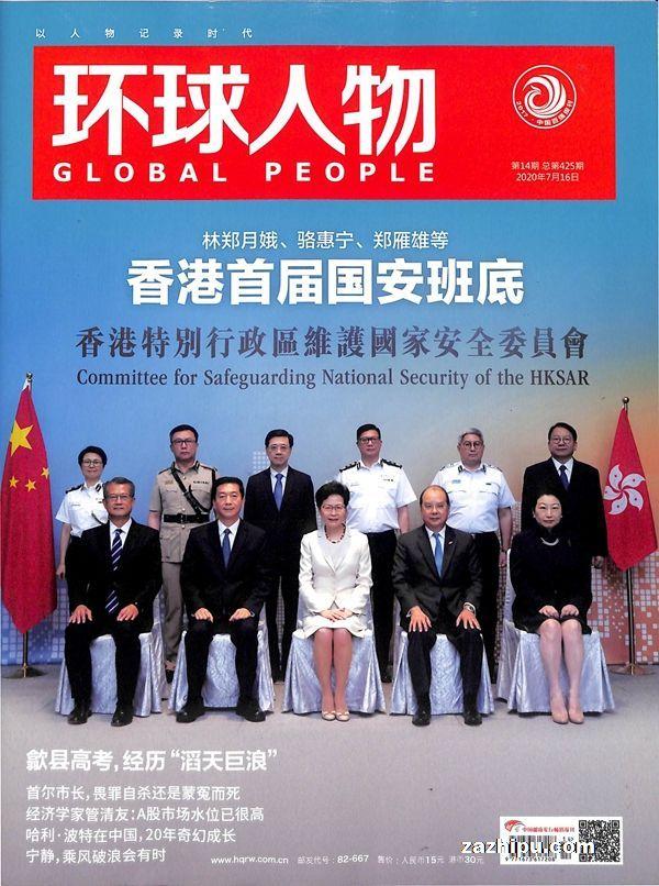 环球人物2020年7月第2期