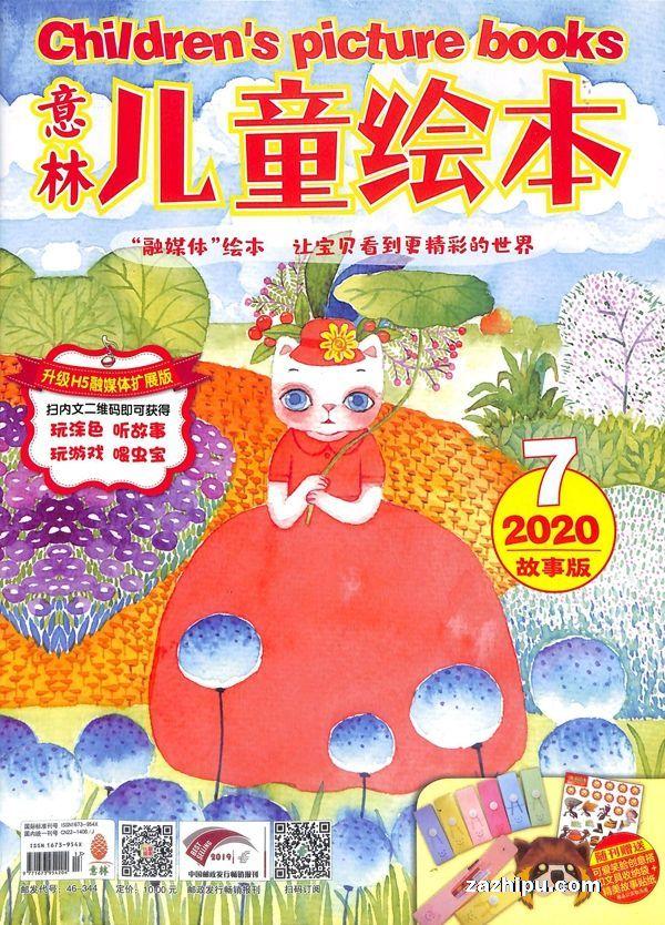 意林儿童绘本2020年7月期