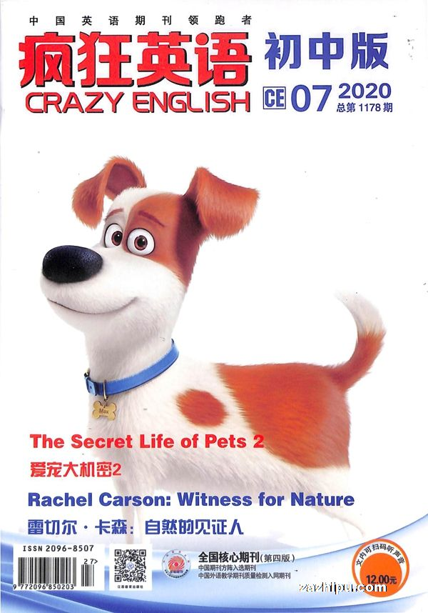 疯狂英语初中版2020年7月期