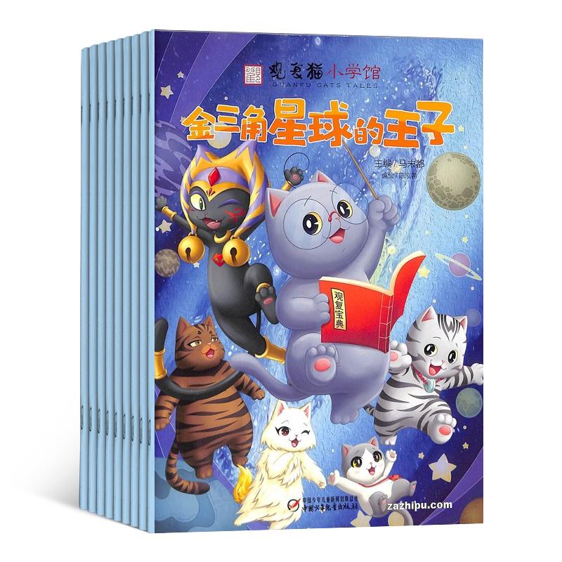 观复猫寻宝记(1年共12本)(预约全年)