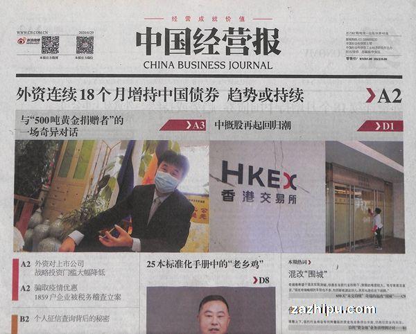 中国经营报2020年6月第5期待确认