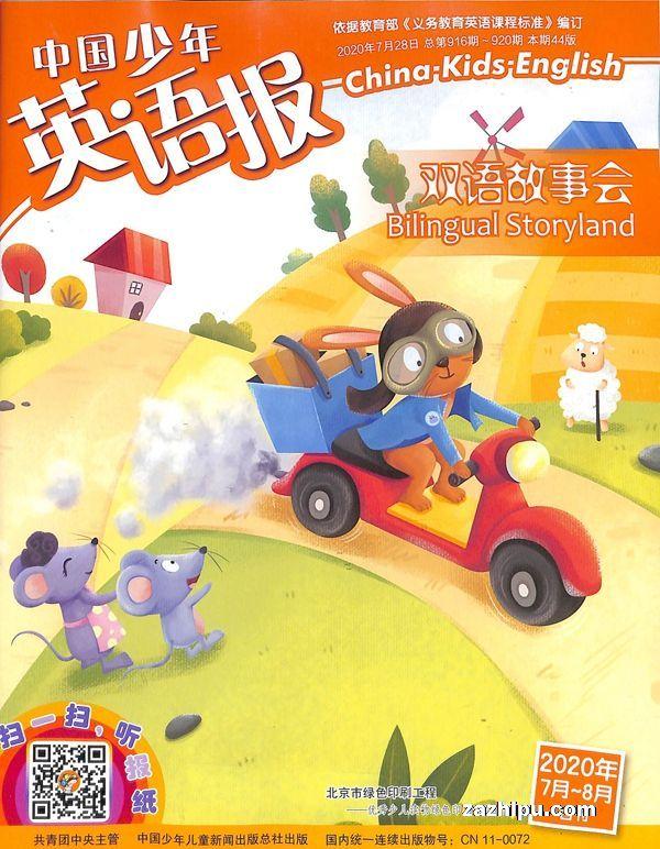 中国少年英语报双语故事会2020年7-8月期