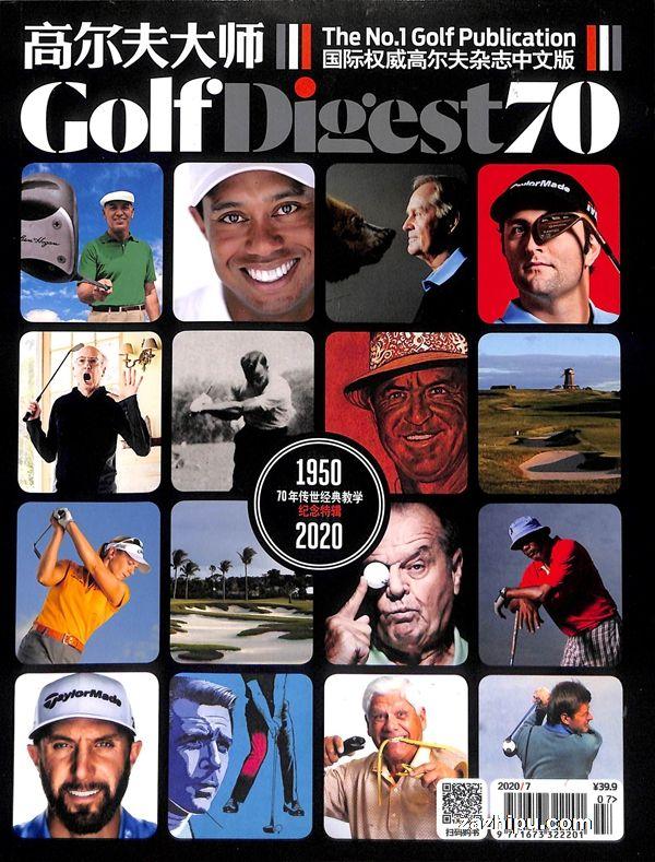 高尔夫大师2020年7月期