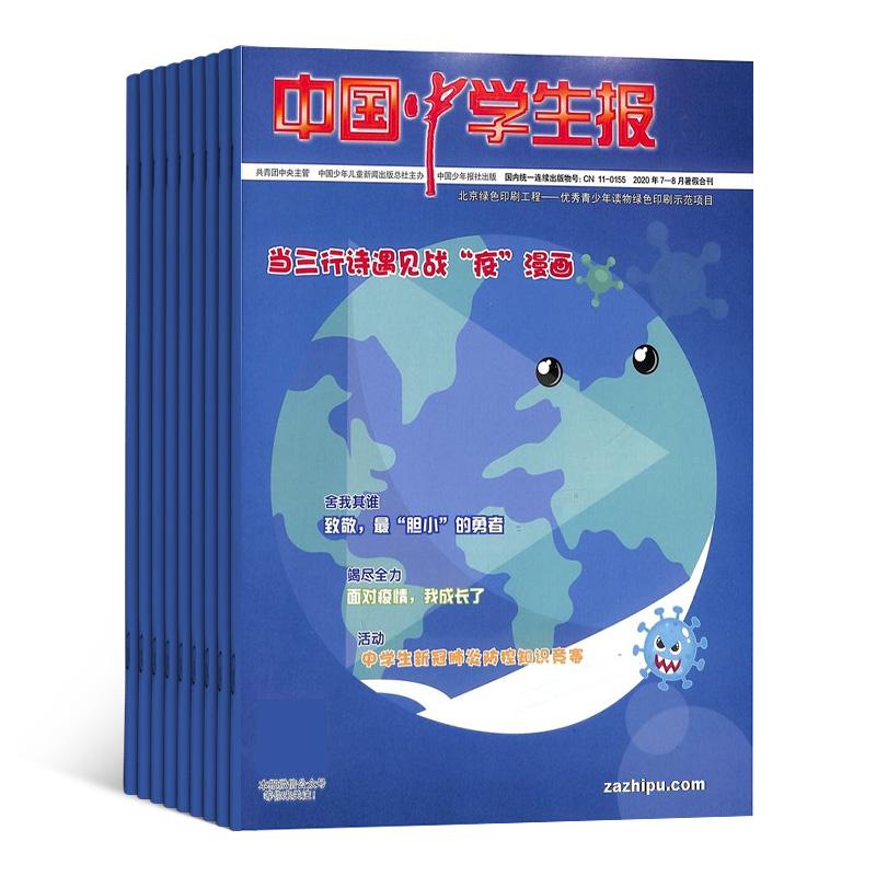 中国中学生报(1年共48期)(杂志订阅)