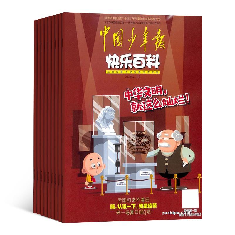 中国中学生报快乐百科(1年共12期)(杂志订阅)【杂志铺专供】
